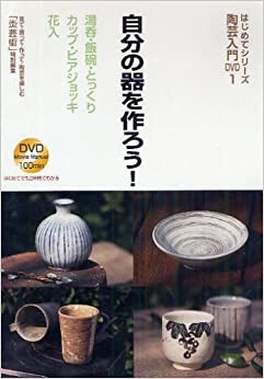 The cup sake bottle, rice bowl, teacup! Let's make a vessel of DVD> own 1 (<DVD>) introductory pottery series for the first time (2009) ISBN: 4872422007 [Japanese Import]