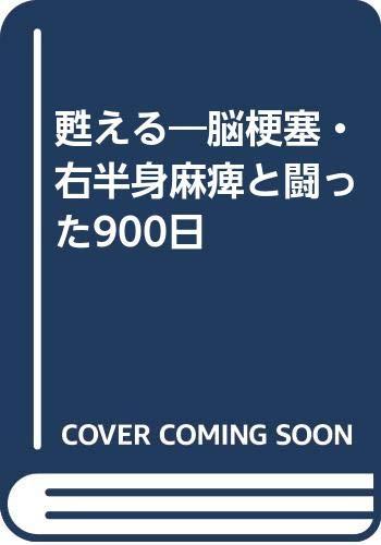 Amazon.co.jp: 甦える―脳梗塞・右半身麻痺と闘った900日: 高木 彬光: 本