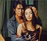 Aishiteru by Katsunori Takahashi With Yukie Nakama (2001-02-21)