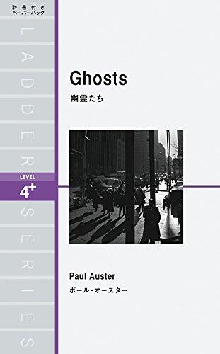 幽霊たち Ghosts (ラダーシリーズ Level 4)