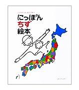 にっぽん地図絵本