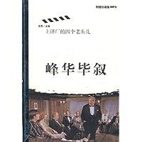 峰华毕叙:上译厂的四个老头儿(附珍藏版MP3光盘1张)
