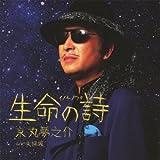 Yumenosuke Kyoumaru - Inochi No Uta / Meotozaka [Japan CD] YZWG-15104