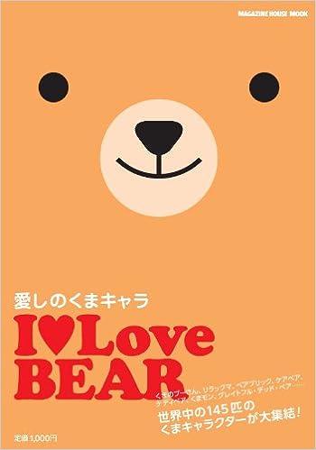 I love bear i love bear amazon voltagebd Images