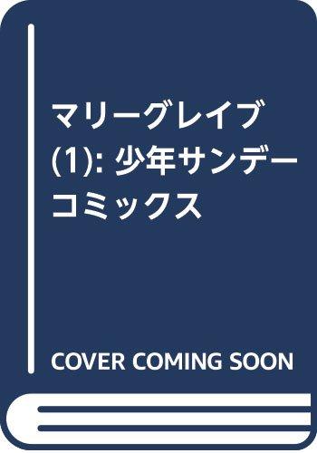 マリーグレイブ 1 (少年サンデーコミックス)