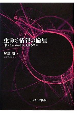Download Seimei to jōhō no rinri : Shin sutā torekku ni ningen o manabu pdf epub