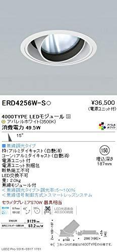 ENDO LEDユニバーサルダウンライト 温白色3500K Ra95 埋込穴φ150mm 無線調光 セラメタプレミアS70W相当 狭角 ERD4256WS(ランプ付) B075136P4Q