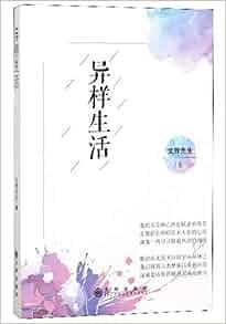 Books by Yuwen Li