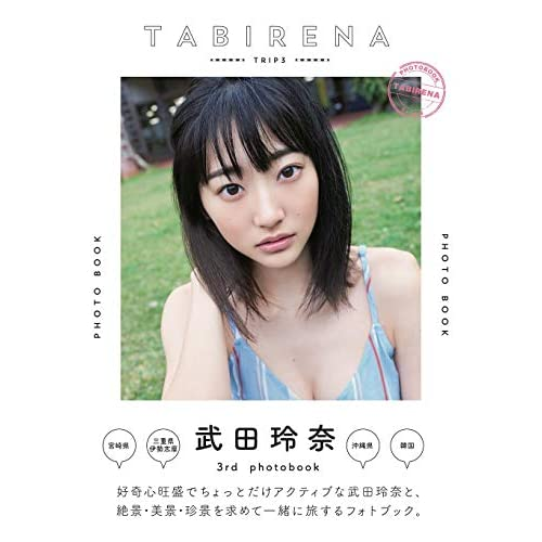 武田玲奈 TABIRENA trip 3 追加画像