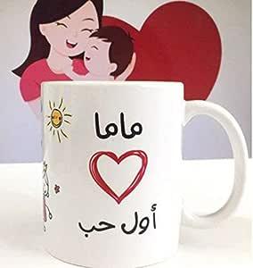 كوب قهوه سيراميك مطبوع ماما أول حب