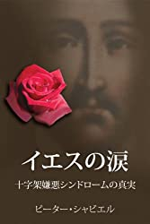 Iesu no Namida (Japanese Edition)