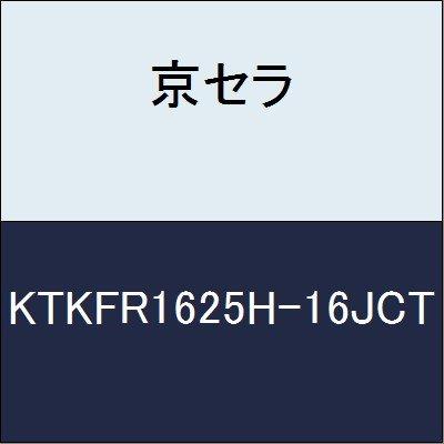 京セラ 切削工具 ホルダー KTKFR1625H-16JCT  B079Y7JNY9