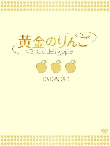 黄金のりんご