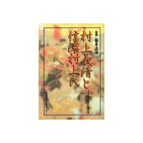 Sakaki Shinano Murakami Memorial Forum magazine - Shinano Murakami Murakami and Yoshikiyo (2006) ISBN: 488411048X [Japanese Import]