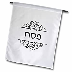 """3dRose fl_165160_2 Pesach Text in Hebrew Black and White Ivrit Word, Passover Holiday Garden Flag, 18 by 27"""""""