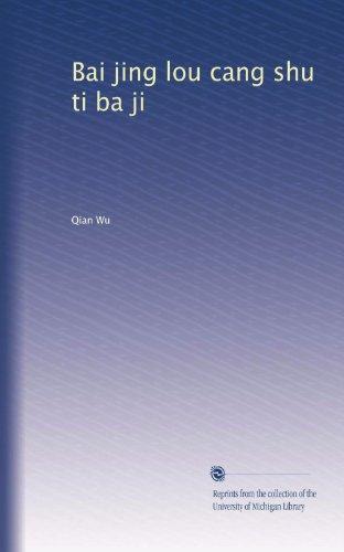 Bai jing lou cang shu ti ba ji (Volume 3) (Chinese Edition) (Ti Ba Iii)