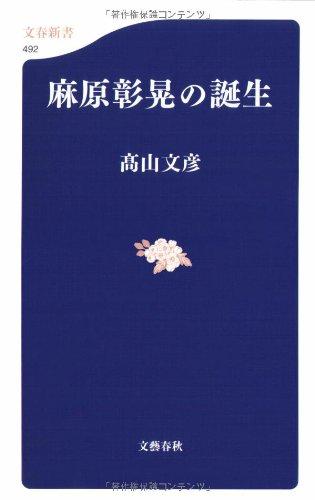 麻原彰晃の誕生 (文春新書)