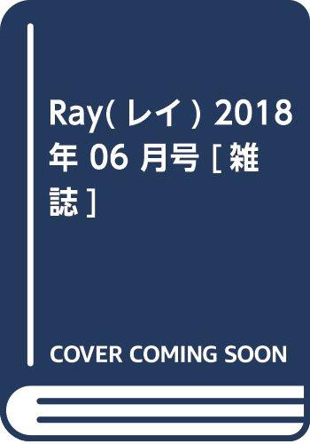 Ray(レイ) 2018年 06 月号 [雑誌]