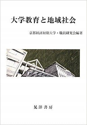 経済 短期 大学 京都
