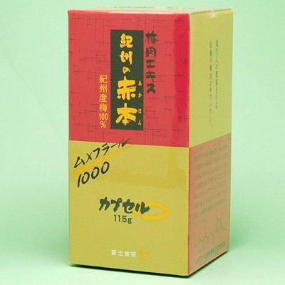 富士食研 梅肉エキス 紀州の赤本 300粒 (#80640) ×3個セット B005LEMPUS