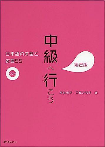 中級へ行こう 日本語の文型と表...
