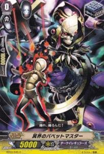 Cardfight!! Vanguard / Hades Puppet Master (BT03/045) / Booster Set 3: Demonic Lord Invasion / A Japanese Single individual Card (Puppet Master Toys Demonic)