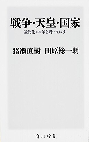 戦争・天皇・国家  近代化150年を問いなおす (角川新書)