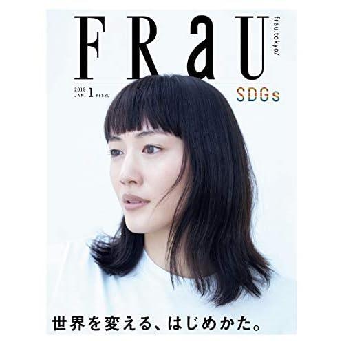 FRaU 2019年1月号 表紙画像