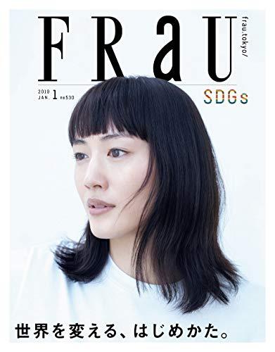 FRaU 2019年1月号 画像 A