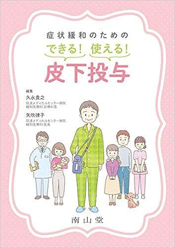 Book's Cover of 症状緩和のための できる!使える! 皮下投与 (日本語) 単行本 – 2020/7/27