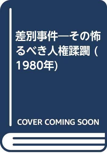 差別事件―その怖るべき人権蹂躙 (1980年) | 尾崎 勇喜 |本 | 通販 | Amazon