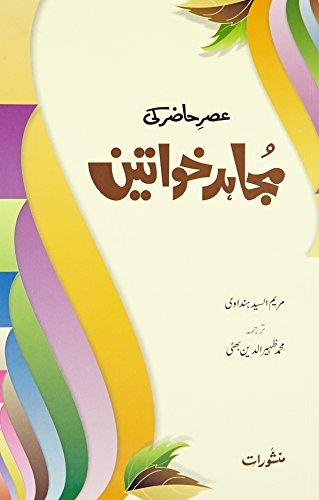 Asr-e-hazir Ki Mujahid Khawateen