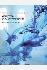 Webプロフェッショナルのための黄金則 WordPressテンプレートタグ虎の巻 (Web Designing Books) Tankobon Softcover