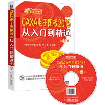 CAXA electronic board 2015 from entry to the master (2nd Edition with CD-ROM)(Chinese Edition) pdf epub