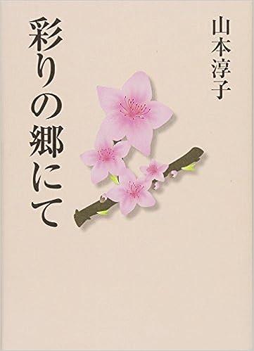 彩りの郷にて (やまなし文学賞) ...