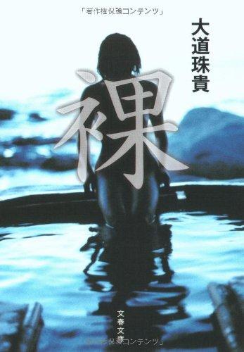 裸 (文春文庫)