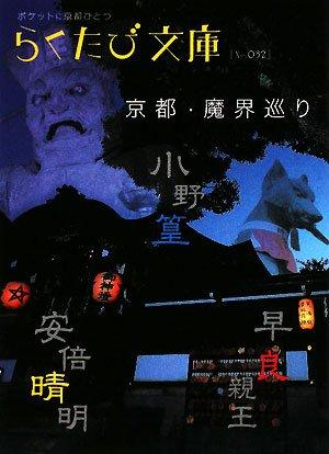 京都・魔界巡り (らくたび文庫)