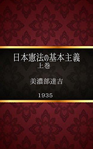 nihonnkennpouteikokukenpounokihonsyugi jyoukan: minobetatukichironbunsyuu daiikkannyori nihonkenpouteikokukenpounokihonsyugi (Japanese Edition)