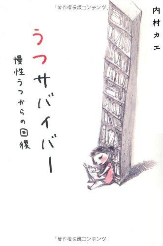 Download Utsu sabaiba : Mansei utsu kara no kaifuku. PDF