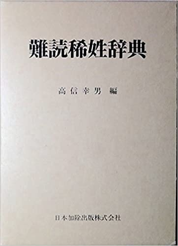 Book's Cover of 難読稀姓辞典 (日本語) ハードカバー – 1993/9/1