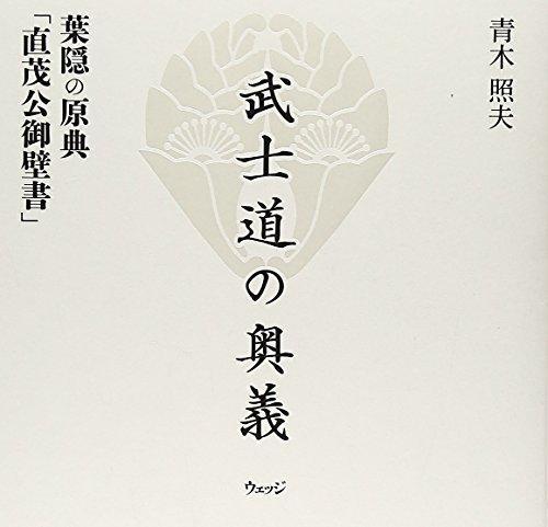 武士道の奥義―葉隠の原典「直茂公御壁書」