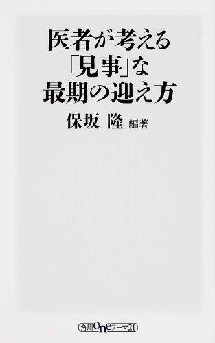 医者が考える「見事」な最期の迎え方 (角川oneテーマ21)