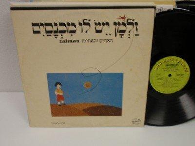 ZALMAN LP Israel BAN 14815 Israel Pressing VG+ Vinyl - Ban Israel