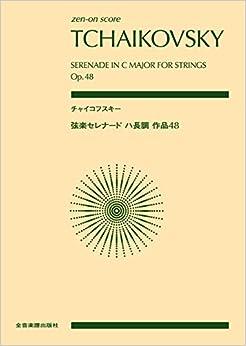zen-on score  チャイコフスキー:弦楽セレナード ハ長調 作品48