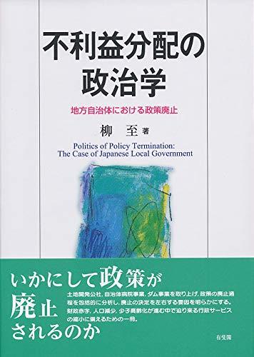 不利益分配の政治学 -- 地方自治体における政策廃止