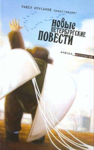 Novye peterburgskie povesti. Antologiia. PDF