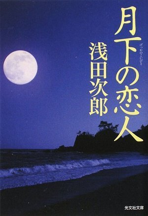 月下の恋人 (光文社文庫)