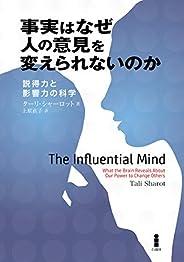 事実はなぜ人の意見を変えられないのか-説得力と影響力の科学の書影