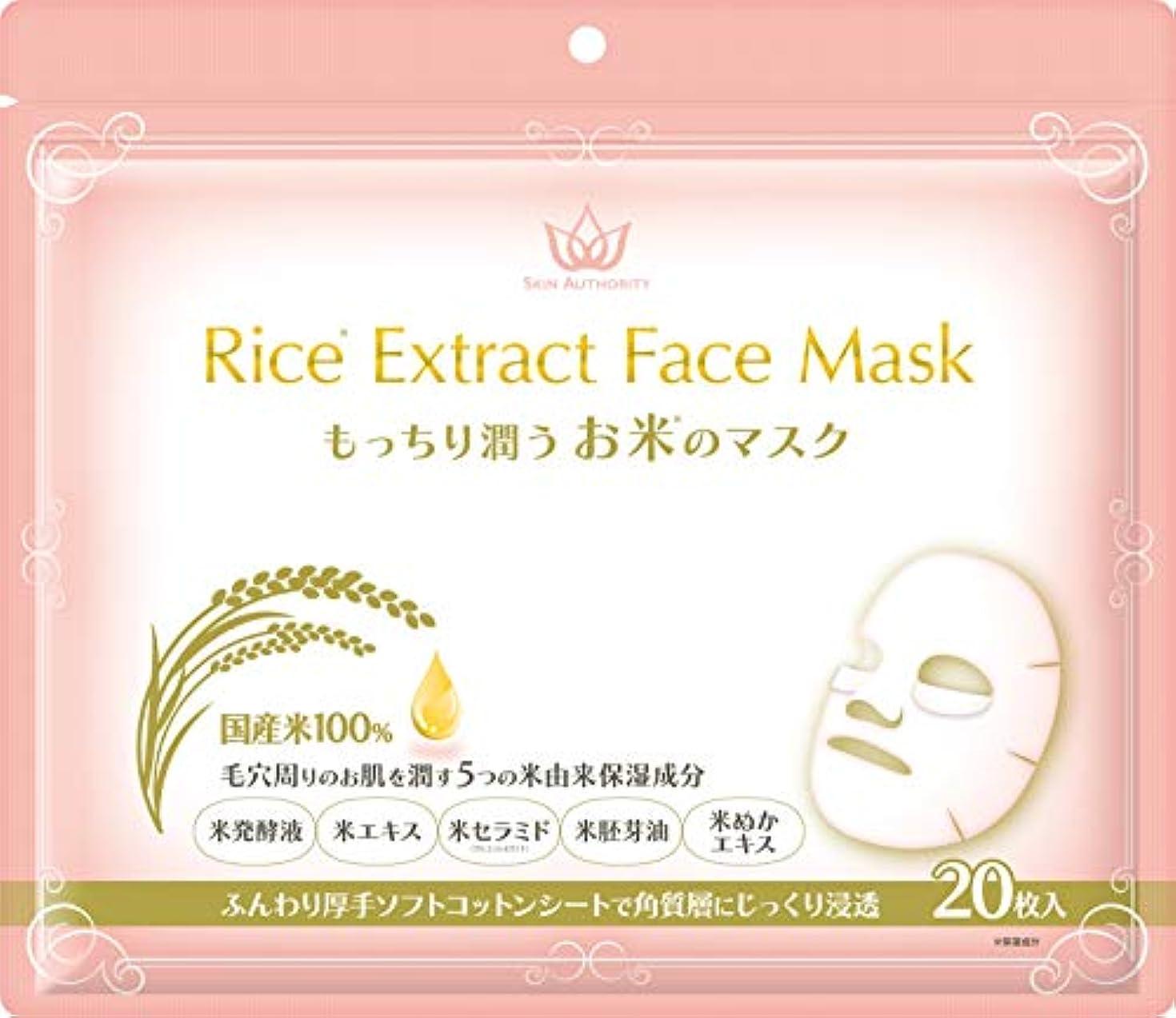 で出来ている原点排他的[Amazon限定ブランド] SKIN AUTHORITY もっちり潤うお米のマスク 20枚入 (300ml)