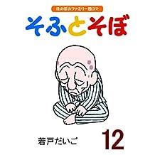 sohutosobo (Japanese Edition)